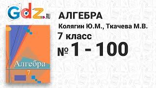 № 1-100 - Алгебра 7 класс Колягин
