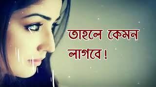 Mon Jake Chai Take Pay Na  Zee Bangla serial Full Song