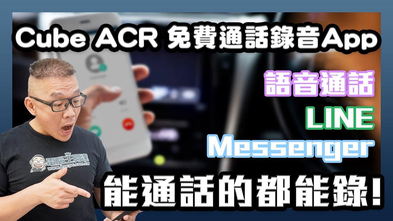 全能免費通話錄音軟體 Cube ACR 使用教學:電話、LINE 、 FB Messenger、Whatsapp、Telegram 通話全都錄