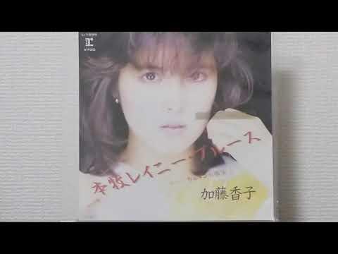 本牧レイニー・ブルース/加藤香子(1985.1.25)