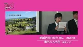 大阪経済大学で行われた2012年度ZEMI-1グランプリ(ゼミナール大会)の...