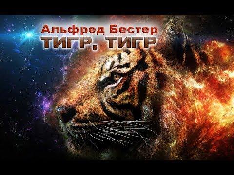 Альфред Бестер «Тигр! Тигр!» (часть I, гл. 1-4)