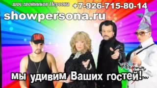 шоу двойников Новогодний КОРПОРАТИВ 2017