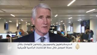ترامب: معركة الموصل دعم لكلينتون بحملتها الانتخابية
