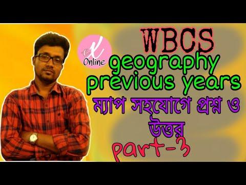WBCS Preliminary 2018 Geography Questions U0026 Answers ।I ভূগোল প্রশ্ন ও উত্তর WBCS 2018