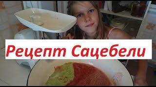Рецепт от бабушки - соус сацебели