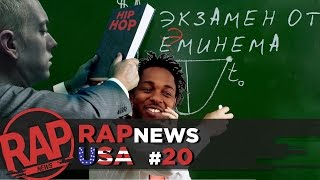 Проверка от EMINEM для Kendrick Lamar; 2pac, WIZ KHALIFA, DMX, Meek Mill Nicki Minaj #RapNews USA 20