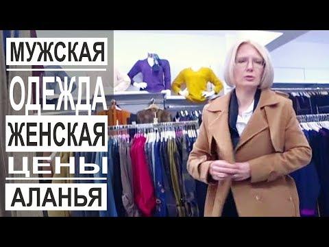 Турция:  Качественная женская и мужская одежда. Цены. Где мы покупаем вещи в Аланье?