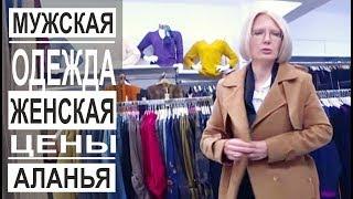 Турция Качественная женская и мужская одежда Цены Где мы покупаем вещи в Аланье