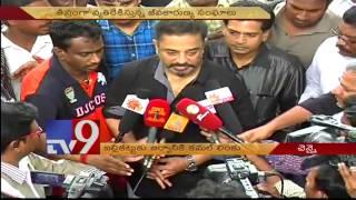 Kamal Haasan's Jallikattu - Biryani link ! - TV9