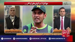 Muhammad Hafeez cleared for his bowling action -01-12-2016 - 92NewsHD