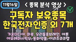 11월 16일 구독자 보유종목 한국전자인증 외 7개 분…