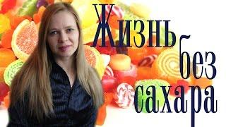 Жизнь без сахара. Мой опыт / Olga Sun