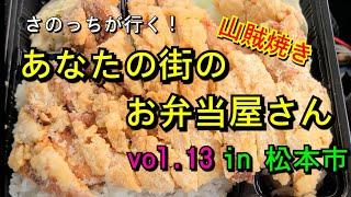 さのっちが行く!あなたの街のお弁当屋さん vol13 in松本市