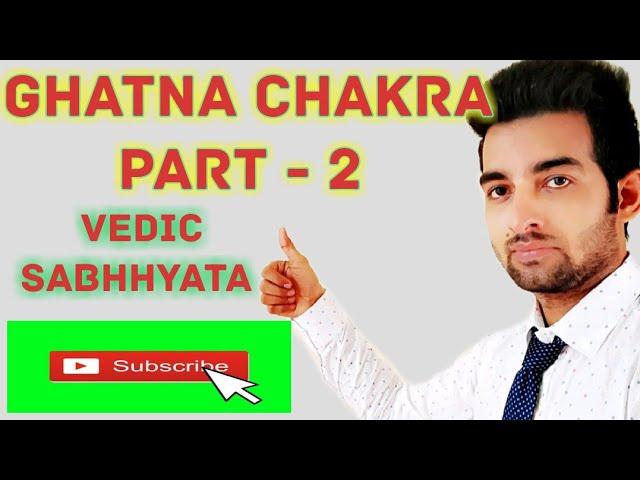 GHATNA CHAKRA SSC PART - 2 ( VEDIC SABHHYATA )