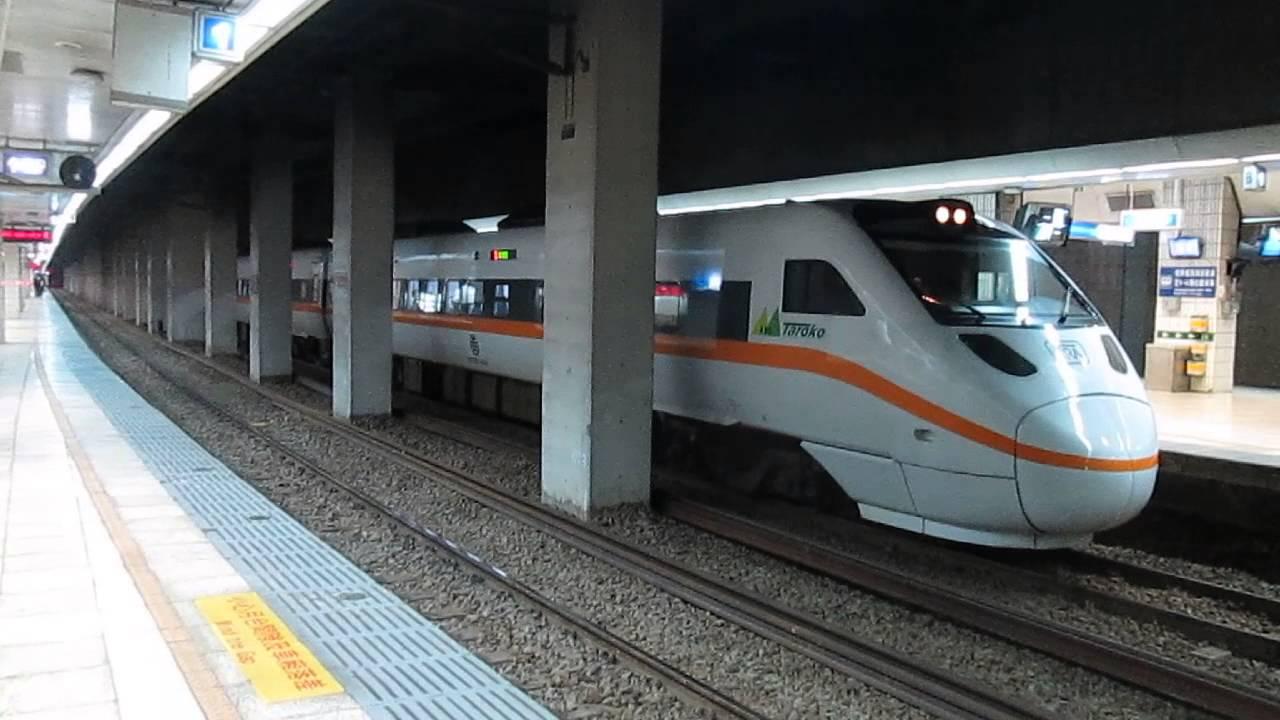 20130412@0275次(TEMU1000型電聯車)太魯閣自強號列車~臺北站出發!! - YouTube