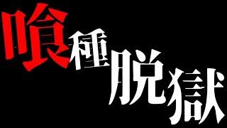 【マインクラフト】喰種脱獄 第1話 【マイクラ 脱獄】