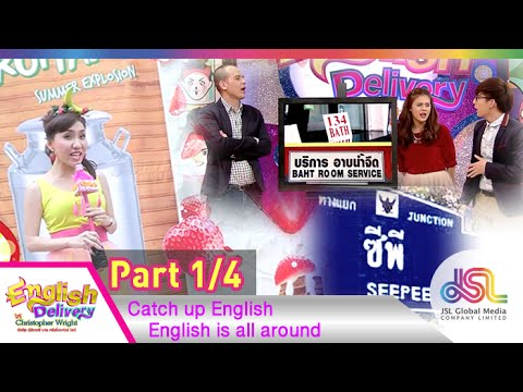 English Delivery : Catch up English | English is all around [25 ก.พ. 58] (1/4) Full HD