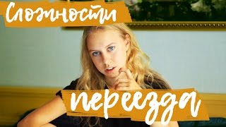 СЛОЖНОСТИ ПЕРЕЕЗДА в студенческую жизнь/Краснодар || Ksenia Feliz