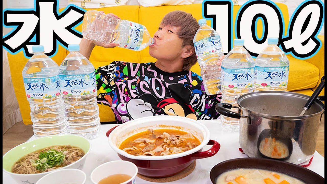 1日で水10リットルを飲み切るまで終われません!!!