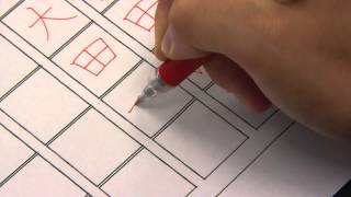 【美文字】東京23区の書き方 How to write 23 wards of Tokyo