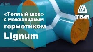 видео Герметик для швов в деревянном доме: выбор, инструкция по применению, отзывы