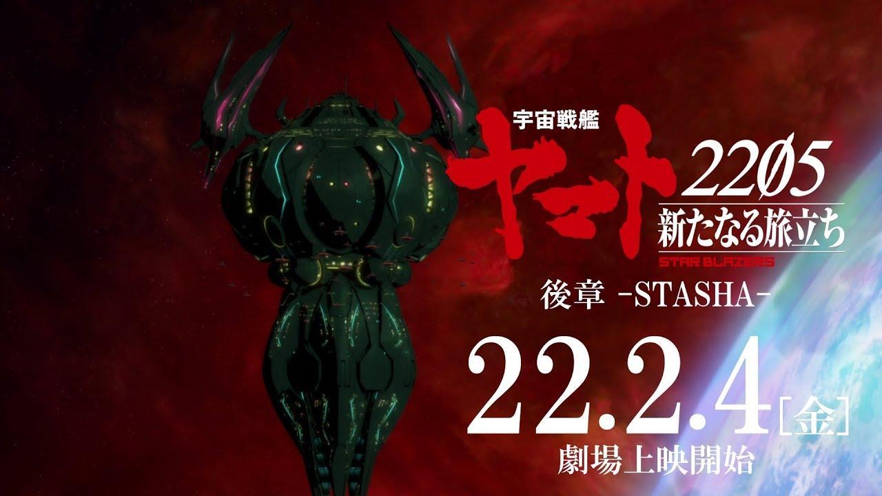 『宇宙戦艦ヤマト2205 新たなる旅立ち 後章 -STASHA-』 特報(30秒)