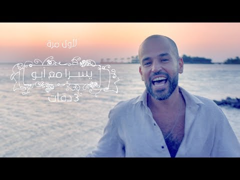 Mix - 3 Daqat - Abu Ft. Yousraثلاث دقات - أبو و يسرا
