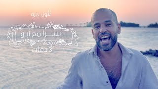 Download 3 Daqat - Abu Ft. Yousra  ثلاث دقات - أبو و يسرا Mp3 and Videos