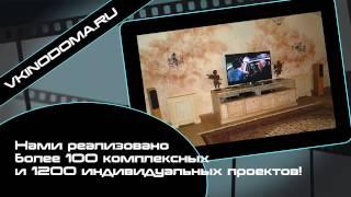 Инсталляция домашних кинотеатров(Профессиональная инсталляция домашних кинотеатров от компании