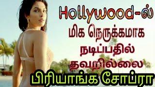 Priyanka Chopra Says About bedroom Scene Acting in Hollywood Movie