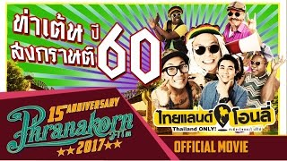 เมืองไทยอะไรก็ได้ - ท่าเต้นสงกรานต์ปี60