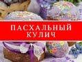 КАК  УКРАСИТЬ ПАСХАЛЬНЫЙ КУЛИЧ / ИДЕИ ДЕКОРА / how to decorate Easter cake