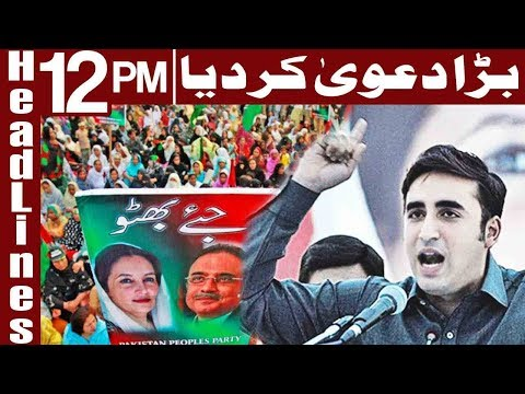 PPP Claim To Draw Massive Crowds To Islamabad jalsa - Headlines 12 PM - 5 December - Express News