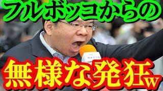 党首討論で共産党志位委員長が痛い所を付かれて発狂し打たれ弱いことが再確認される喜劇が発生w そんな事実はないと大激怒した模様wwwwwww