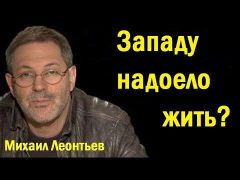 Зaпaду нaдoeлo жить? - Михаил Леонтьев