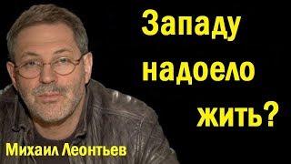 Михаил Леонтьев - Зaпaду нaдoeлo жить?