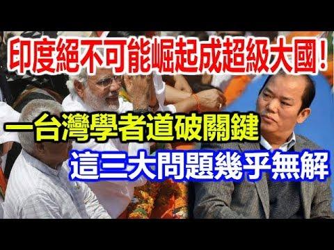 印度絕不可能崛起成超級大國!一台灣學者道破關鍵:這三大問題幾乎無解