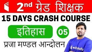 10:00 PM - 2nd Grade Teacher 2018 | History by Praveen Sir | Praja Mandal Movement