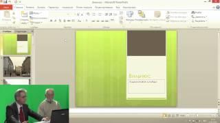 Занятие 1. Знакомство с Microsoft Office