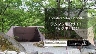 山梨県Foresters Village Kobittoテンマク常設サイト&ドッグキャビン紹...