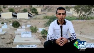 اليمن عطاء وأمل: تعز تعرضت لأبشع جرائم الحرب التي تقودها كتائب الموت وعصابات الدمار