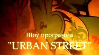 """URBAN STREET"" Фаер шоу, ExTra"