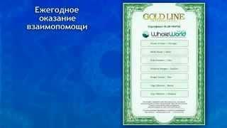 Gold Line International продам аккаунт ДЕШЕВО vk.com/iq000000
