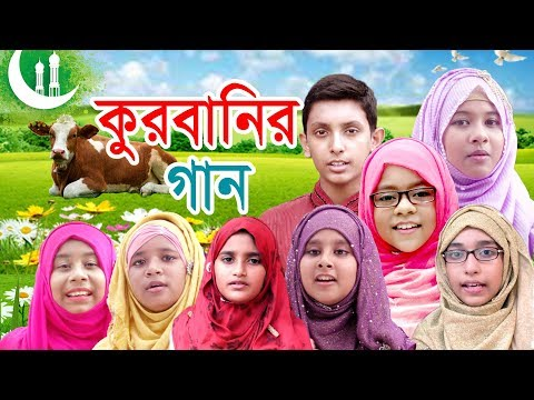 Qurbani Dau | কুরবানি দাও | ঈদের গান | ঈদুল আযহা | Eid ul Azha New Bangla Song 2018 thumbnail