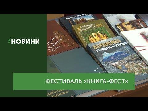 """В Ужгороді почався """"Книга-фест"""""""