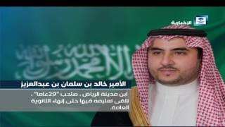 خالد بن سلمان شاب برتبة سفير عاشر للمملكة في أمريكا