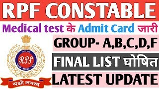 RPF CONSTABLE MEDICAL TEST के Admit Card जारी | GROUP-A B C D F | FINAL LIST घोषित | RPF CONSTABLE