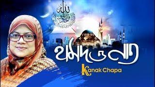 Video Roj Hasore Allah Amar by- Kanak Chapa download MP3, 3GP, MP4, WEBM, AVI, FLV Juli 2018