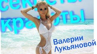 секреты красоты Валерии Лукьяновой (часть 2) :Талия, Уход за кожей, спорт...